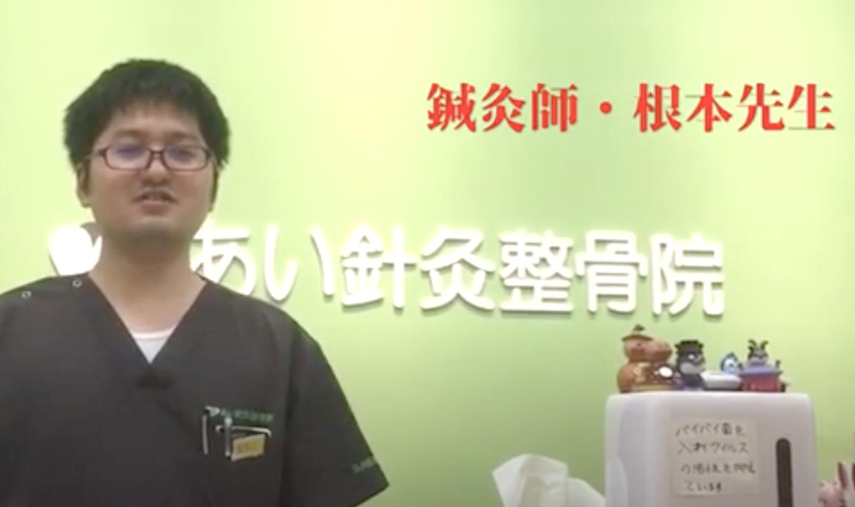 QOL,整骨院,採用,求人,針灸,神奈川,横浜,根本